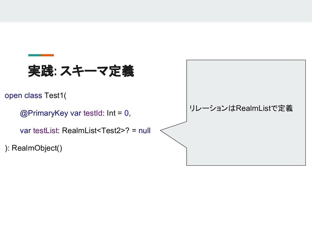 実践: スキーマ定義 open class Test1( @PrimaryKey var te...