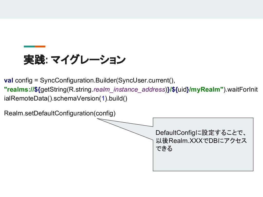 実践: マイグレーション val config = SyncConfiguration.Bui...