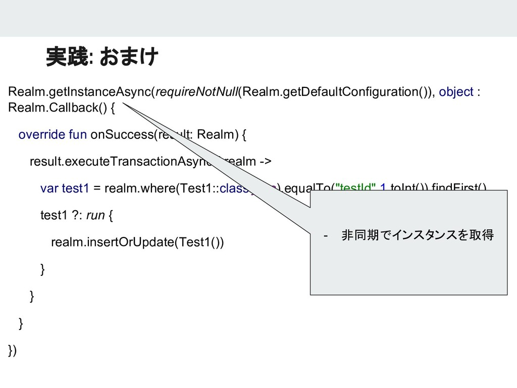 実践: おまけ Realm.getInstanceAsync(requireNotNull(R...