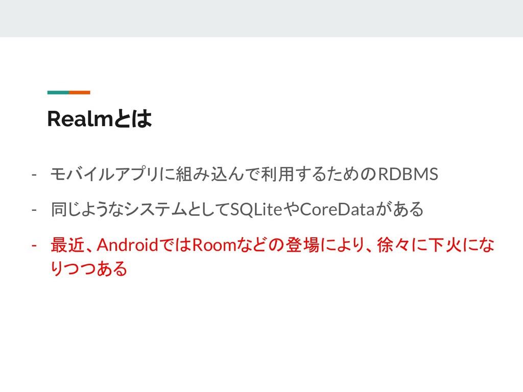 Realmとは - モバイルアプリに組み込んで利用するためのRDBMS - 同じようなシステム...