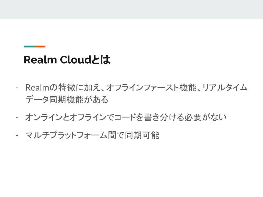Realm Cloudとは - Realmの特徴に加え、オフラインファースト機能、リアルタイム...
