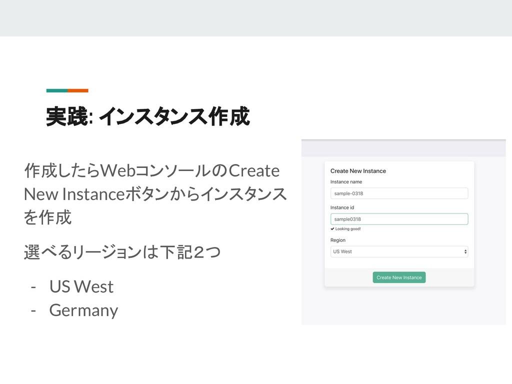 実践: インスタンス作成 作成したらWebコンソールのCreate New Instanceボ...