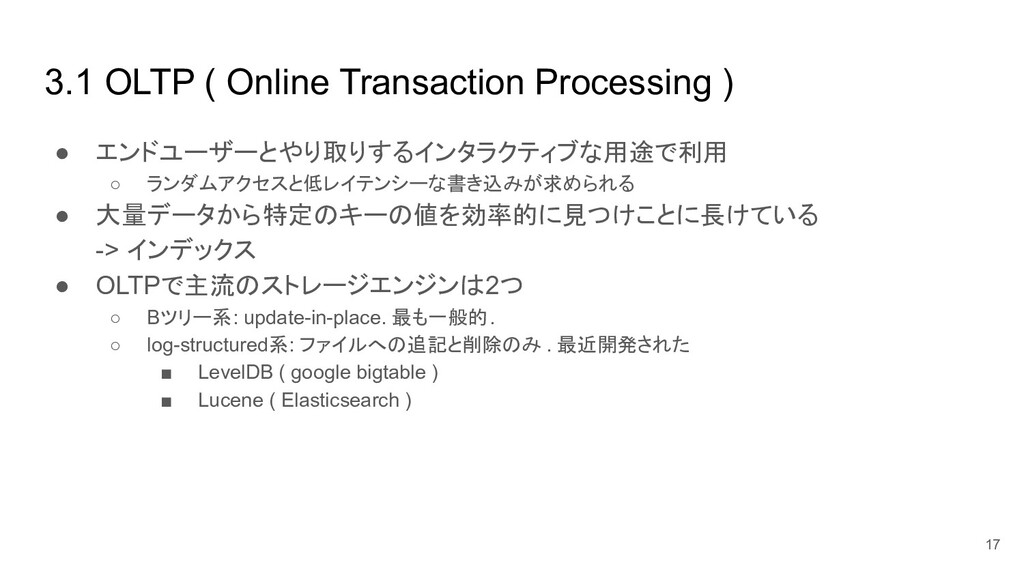 3.1 OLTP ( Online Transaction Processing ) ● エン...