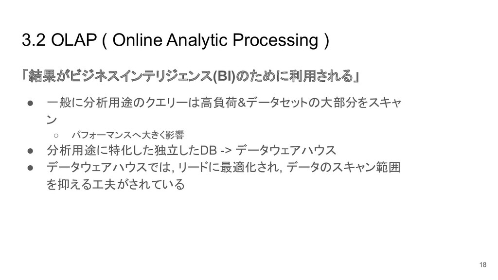 3.2 OLAP ( Online Analytic Processing ) 「結果がビジネ...