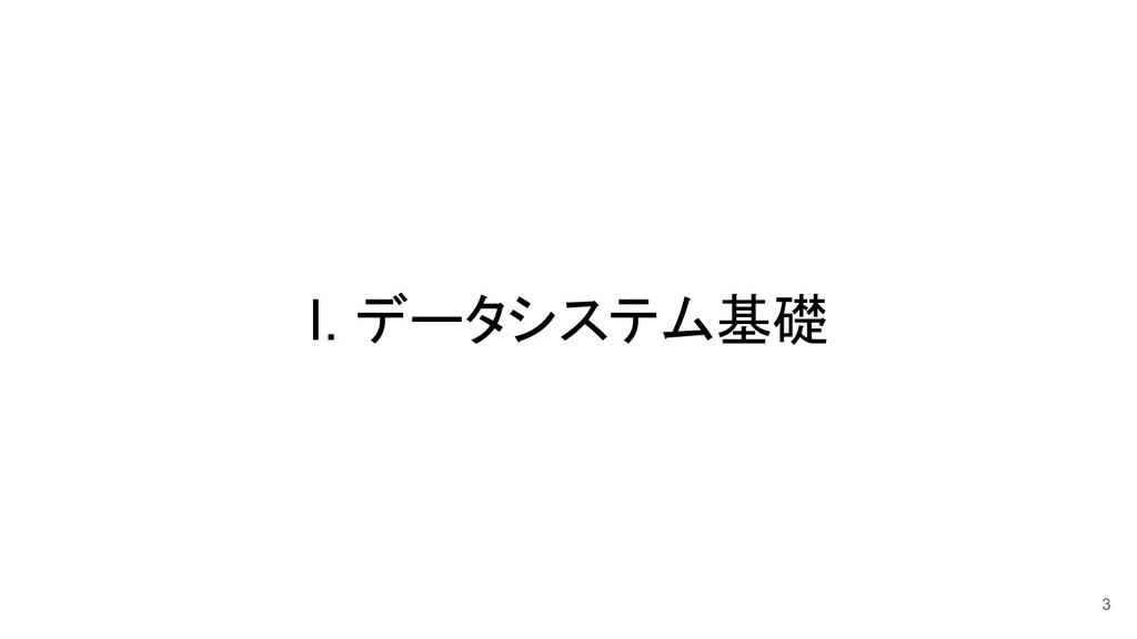I. データシステム基礎 3