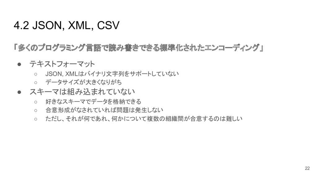4.2 JSON, XML, CSV 「多くのプログラミング言語で読み書きできる標準化されたエ...