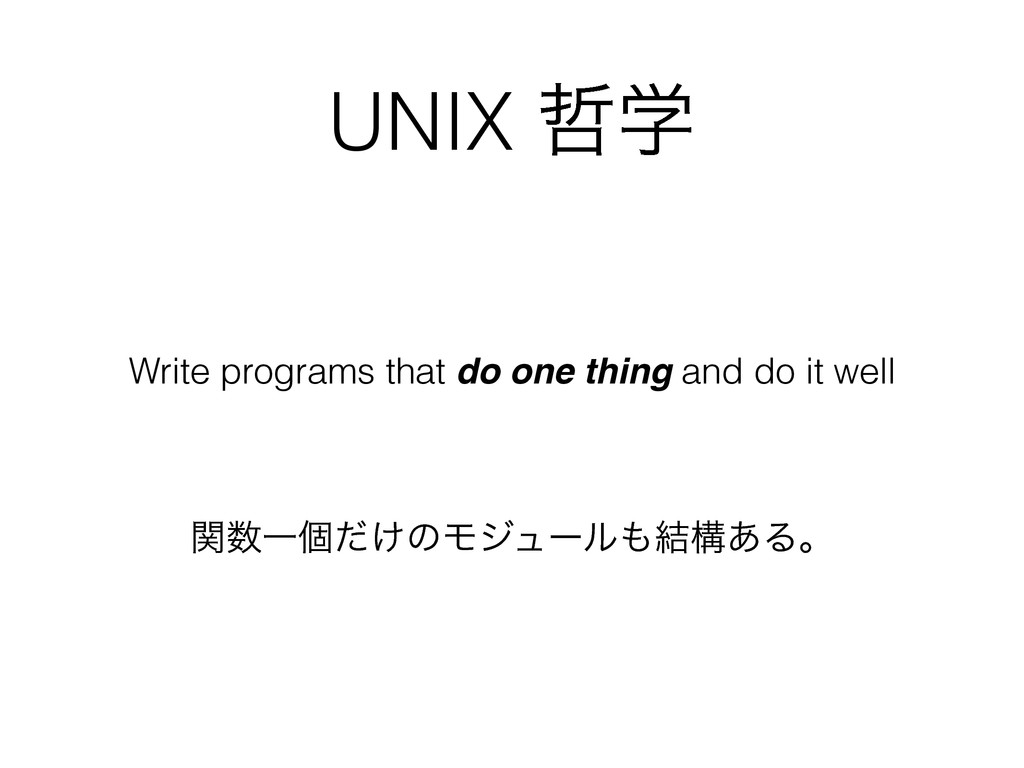 UNIX ఩ֶ Write programs that do one thing and do...