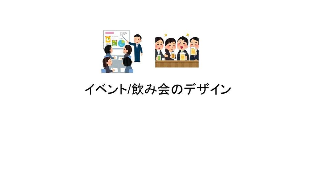 イベント/飲み会のデザイン