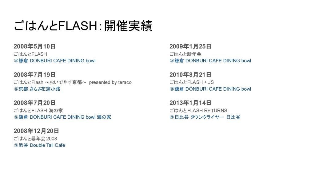 ごはんとFLASH:開催実績 2008年5月10日 ごはんとFLASH @鎌倉 DONBURI...