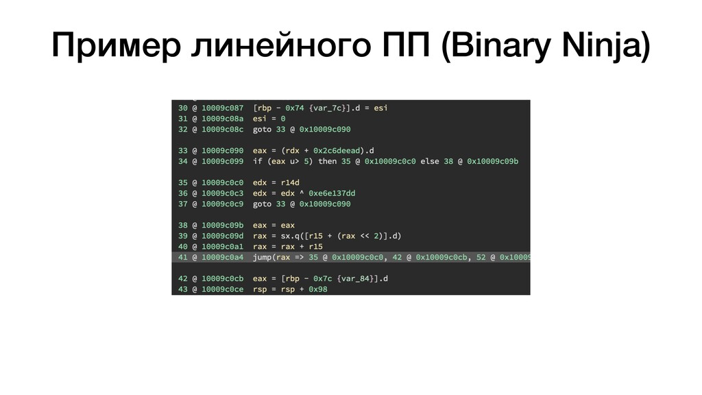 Пример линейного ПП (Binary Ninja)