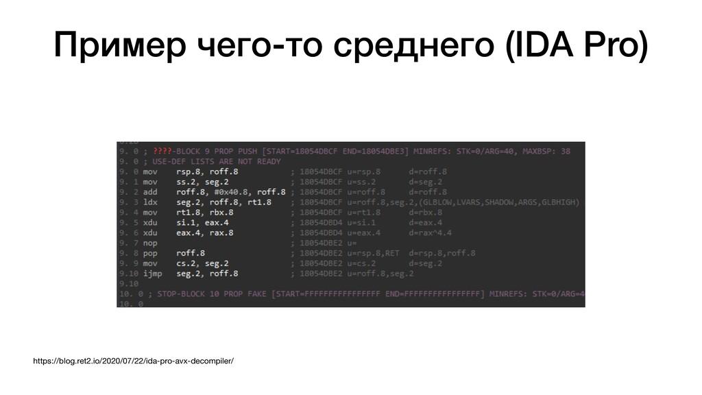 Пример чего-то среднего (IDA Pro) https://blog....