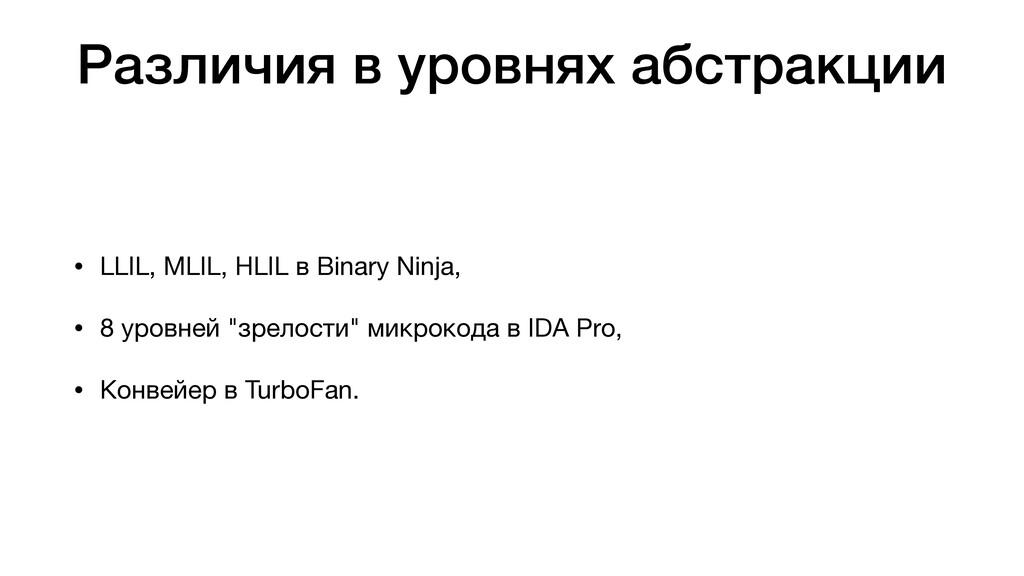 Различия в уровнях абстракции • LLIL, MLIL, HLI...
