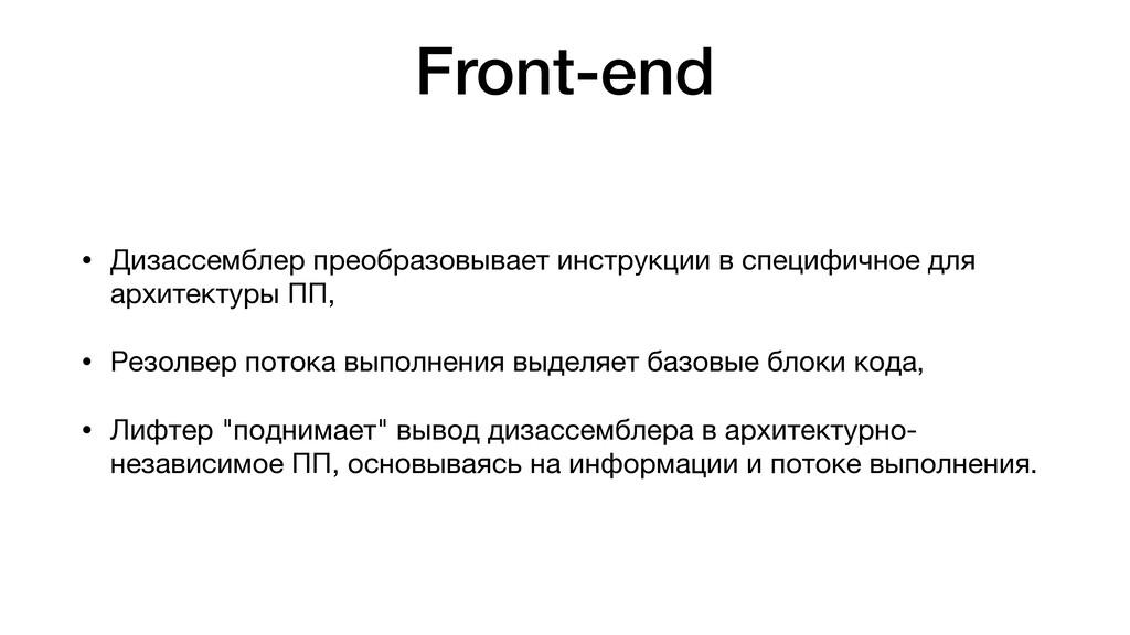 Front-end • Дизассемблер преобразовывает инстру...
