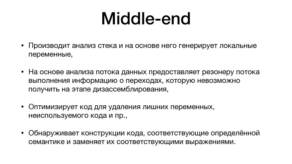 Middle-end • Производит анализ стека и на основ...