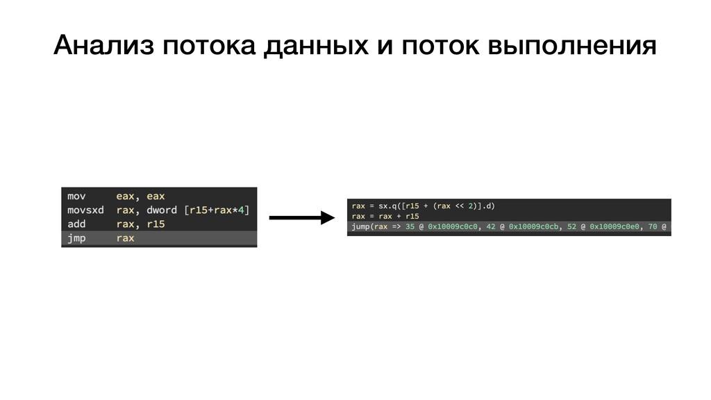 Анализ потока данных и поток выполнения
