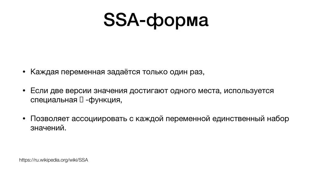 SSA-форма • Каждая переменная задаётся только о...
