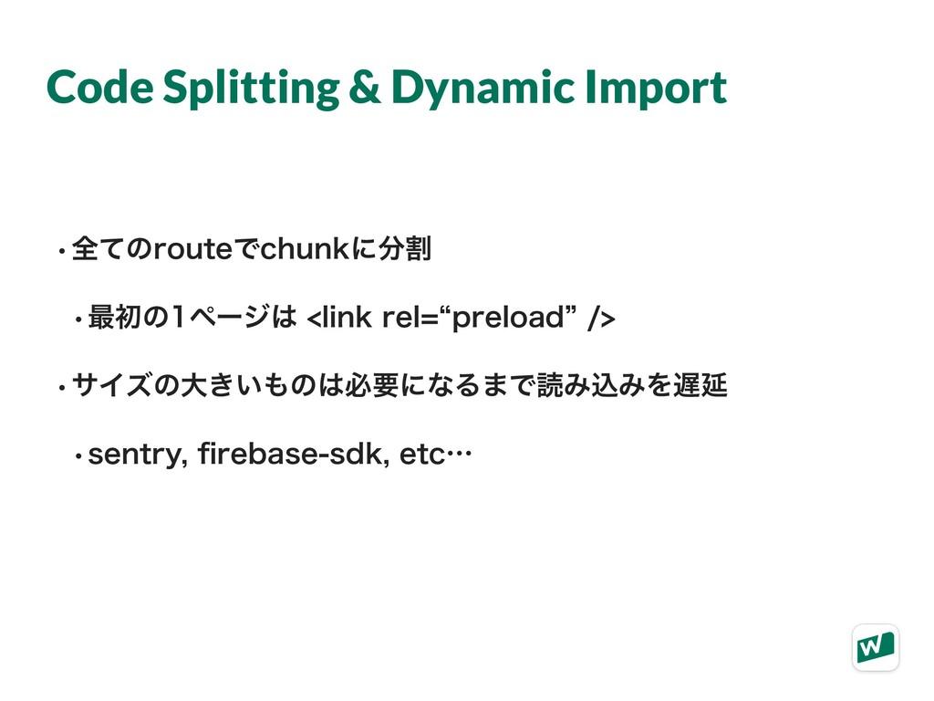 Code Splitting & Dynamic Import wશͯͷSPVUFͰDIVOL...