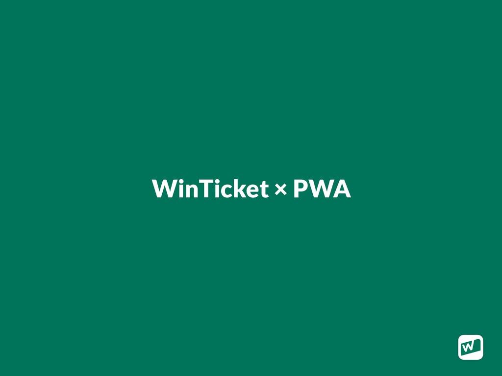 WinTicket × PWA