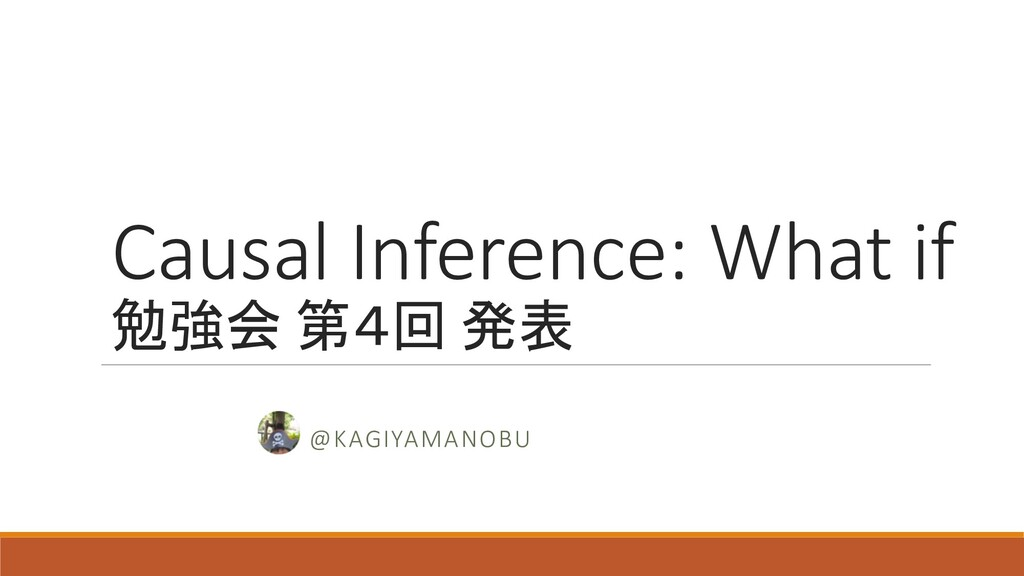 Causal Inference: What if 勉強会 第4回 発表 @KAGIYAMAN...