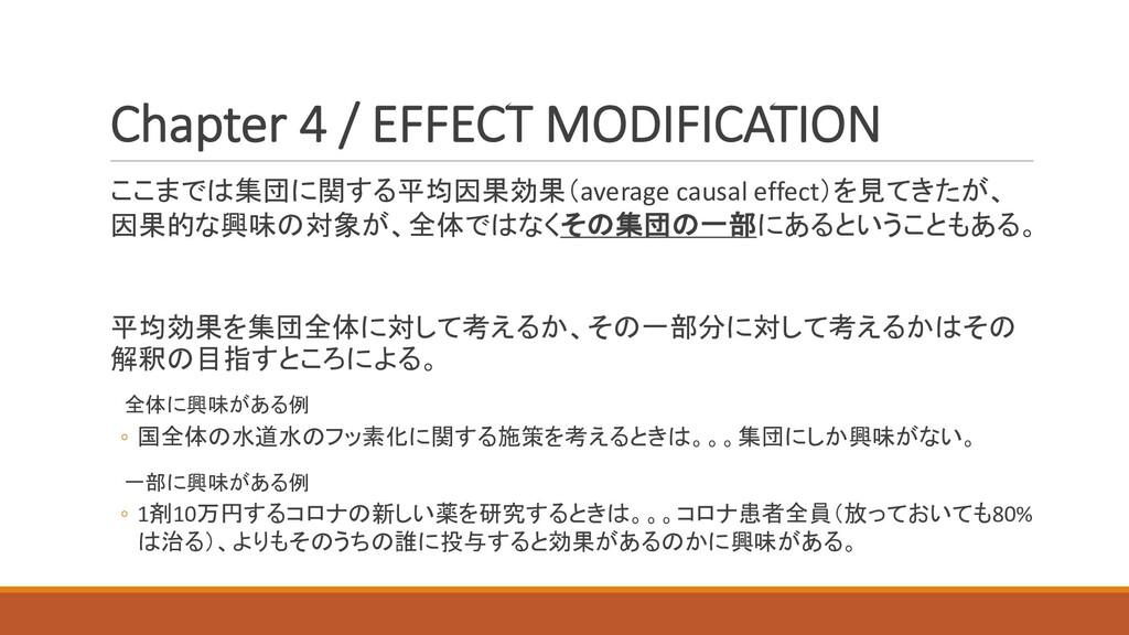 Chapter 4 / EFFECT MODIFICATION ここまでは集団に関する平均因果...