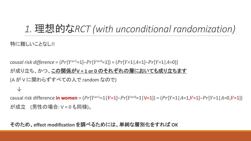 1. 理想的なRCT (with unconditional randomization) 特...