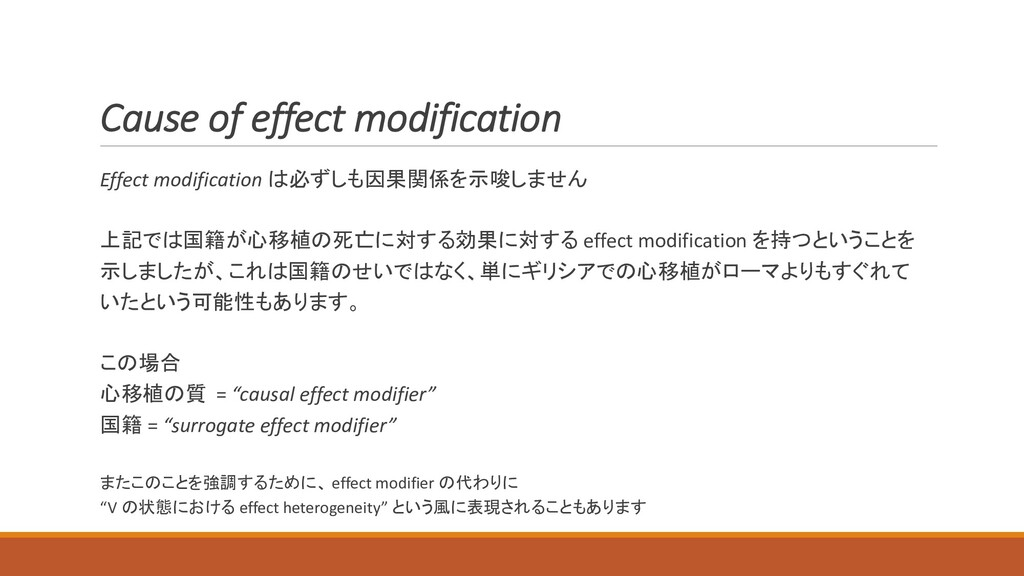 Cause of effect modification Effect modificatio...
