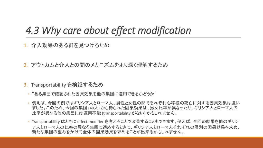 4.3 Why care about effect modification 1. 介入効果の...
