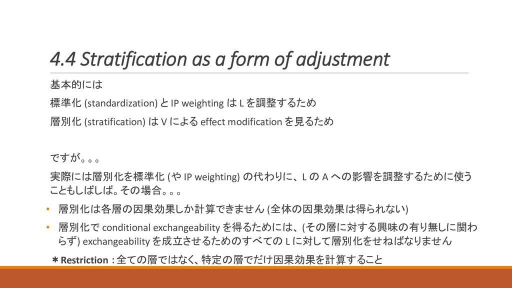 4.4 Stratification as a form of adjustment 基本的に...