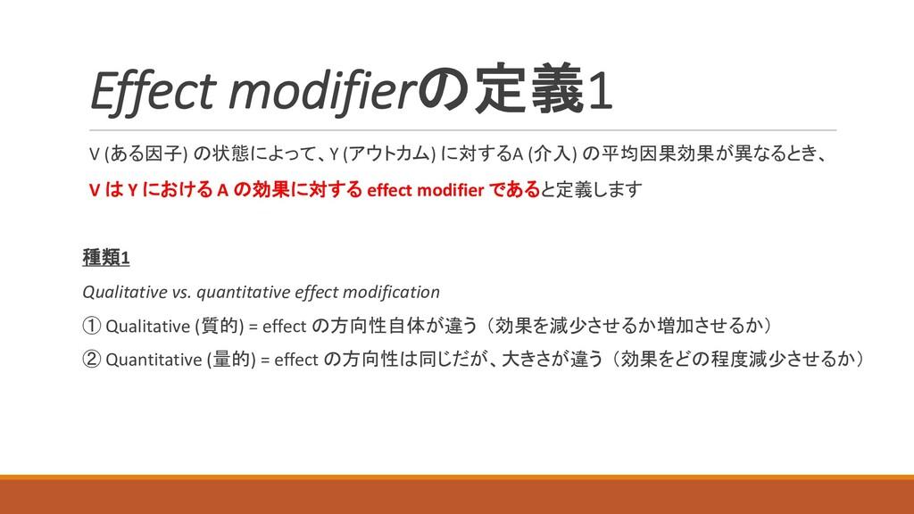 Effect modifierの定義1 V (ある因子) の状態によって、Y (アウトカム) ...