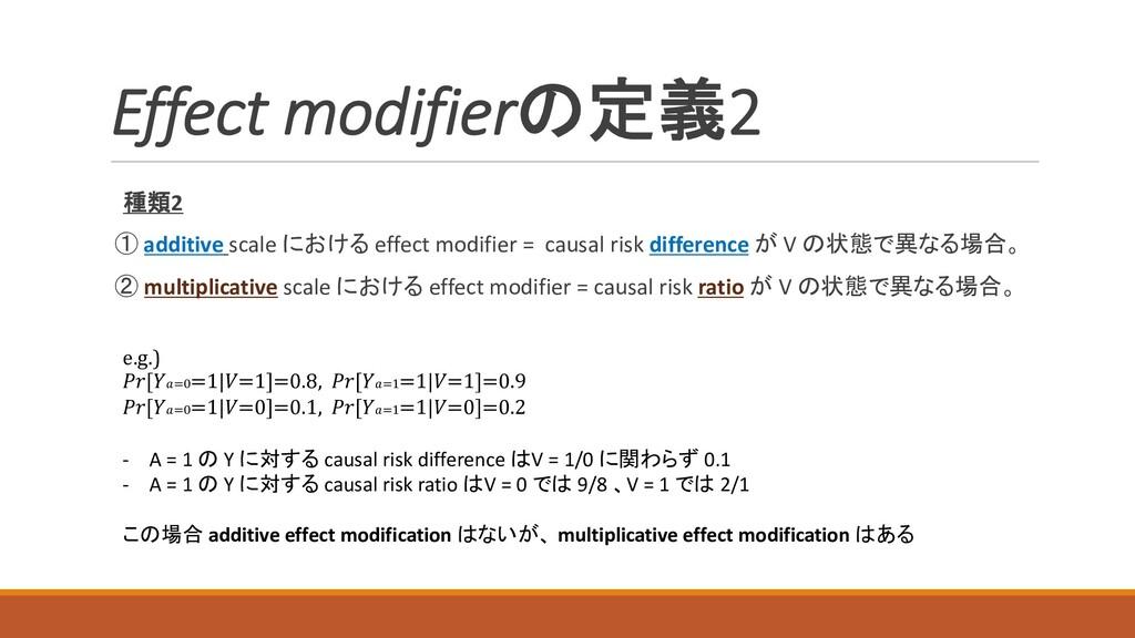 種類2 ① additive scale における effect modifier = cau...