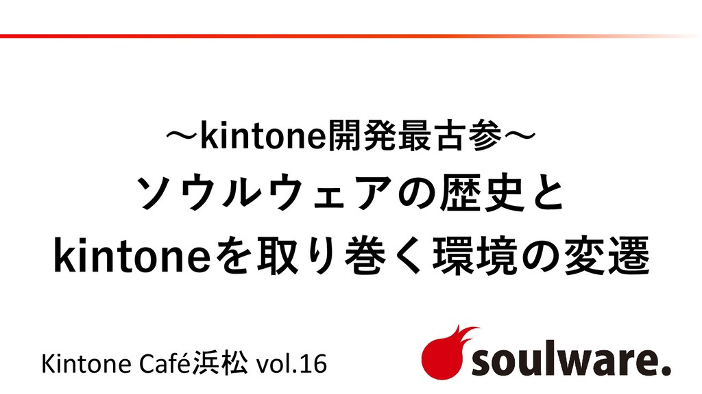 1 ~kintone開発最古参~ ソウルウェアの歴史と kintoneを取り巻く環境の変遷 K...