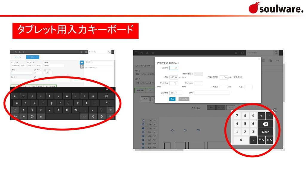 タブレット用入力キーボード