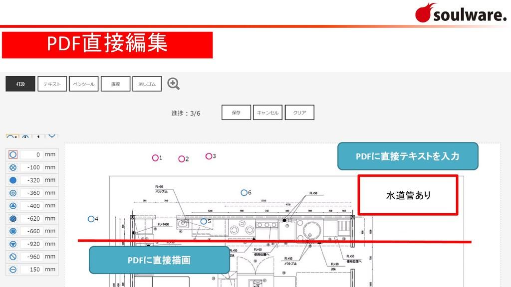 水道管あり PDFに直接テキストを入力 PDFに直接描画 PDF直接編集