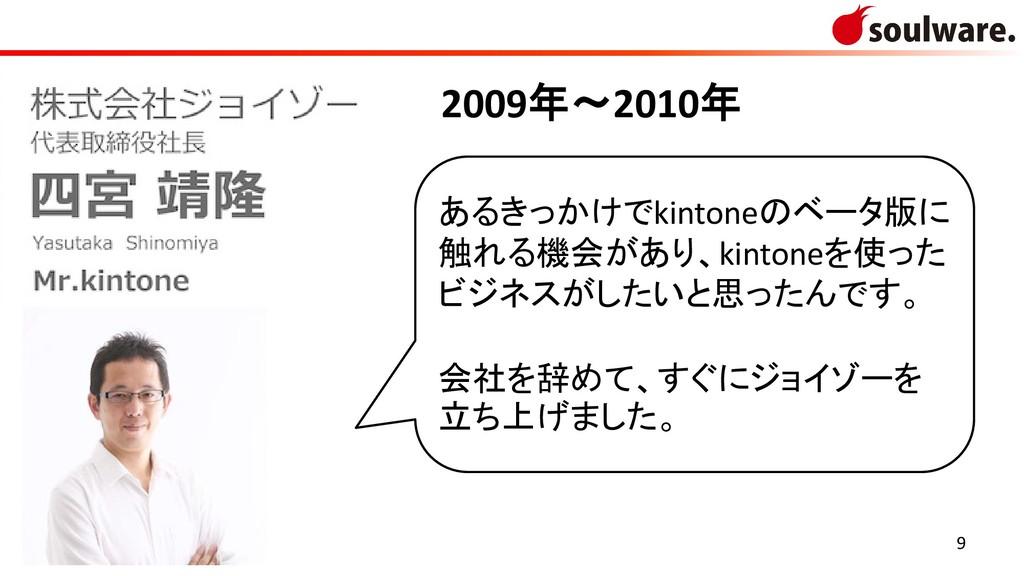 9 あるきっかけでkintoneのベータ版に 触れる機会があり、kintoneを使った ビジネ...