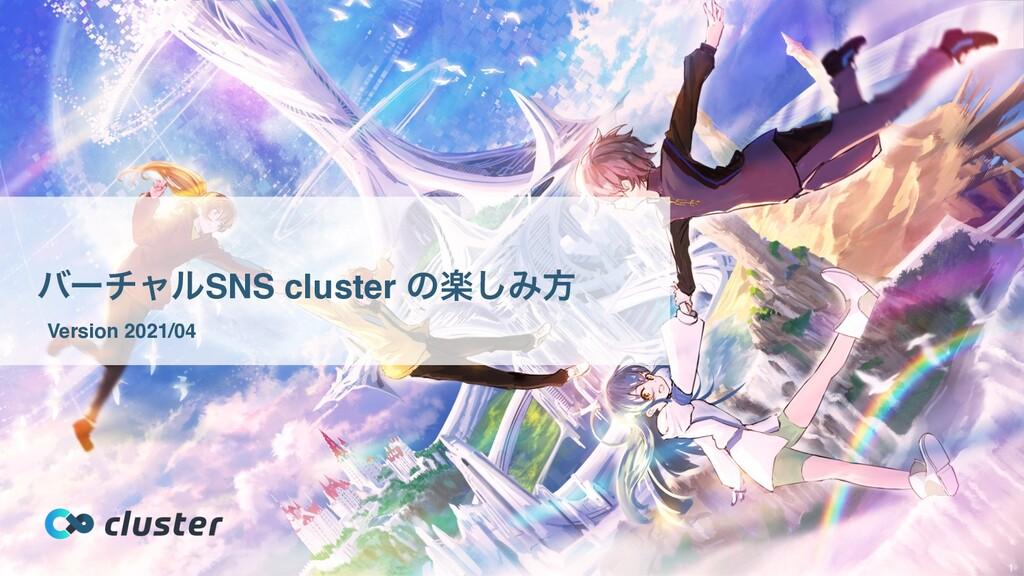1 όʔνϟϧSNS cluster ͷָ͠Έํ Version 2021/04