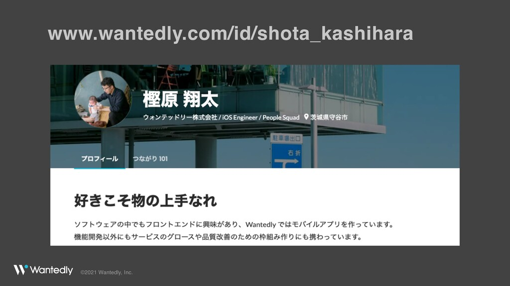 ©2021 Wantedly, Inc. www.wantedly.com/id/shota_...