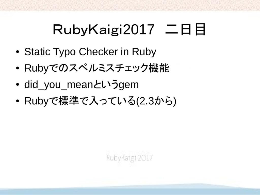 RubyKaigi2017 二日目 ● Static Typo Checker in Ruby...