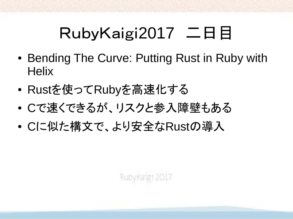 RubyKaigi2017 二日目 ● Bending The Curve: Putting ...