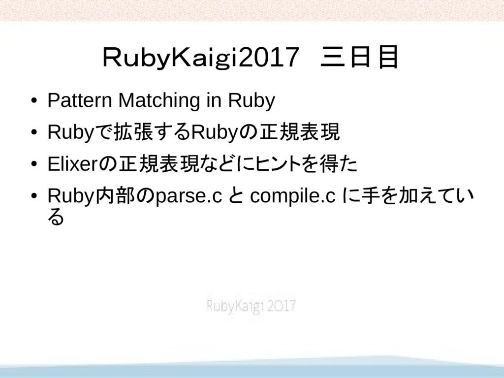 RubyKaigi2017 三日目 ● Pattern Matching in Ruby ● ...