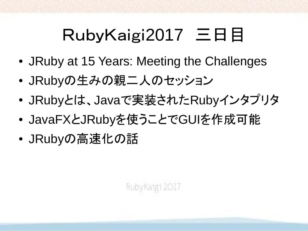 RubyKaigi2017 三日目 ● JRuby at 15 Years: Meeting ...
