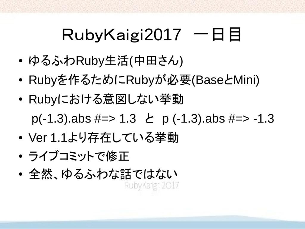 RubyKaigi2017 一日目 ● ゆるふわRuby生活(中田さん) ● Rubyを作るた...