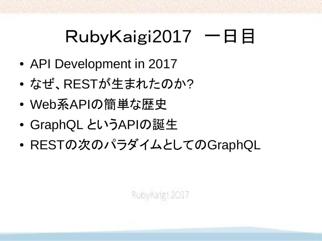 RubyKaigi2017 一日目 ● API Development in 2017 ● な...