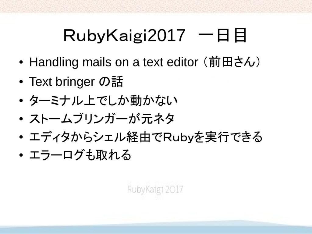 RubyKaigi2017 一日目 ● Handling mails on a text ed...