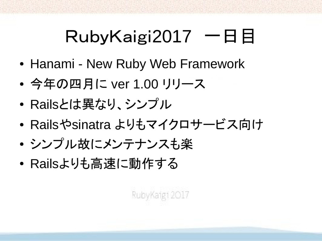 RubyKaigi2017 一日目 ● Hanami - New Ruby Web Frame...