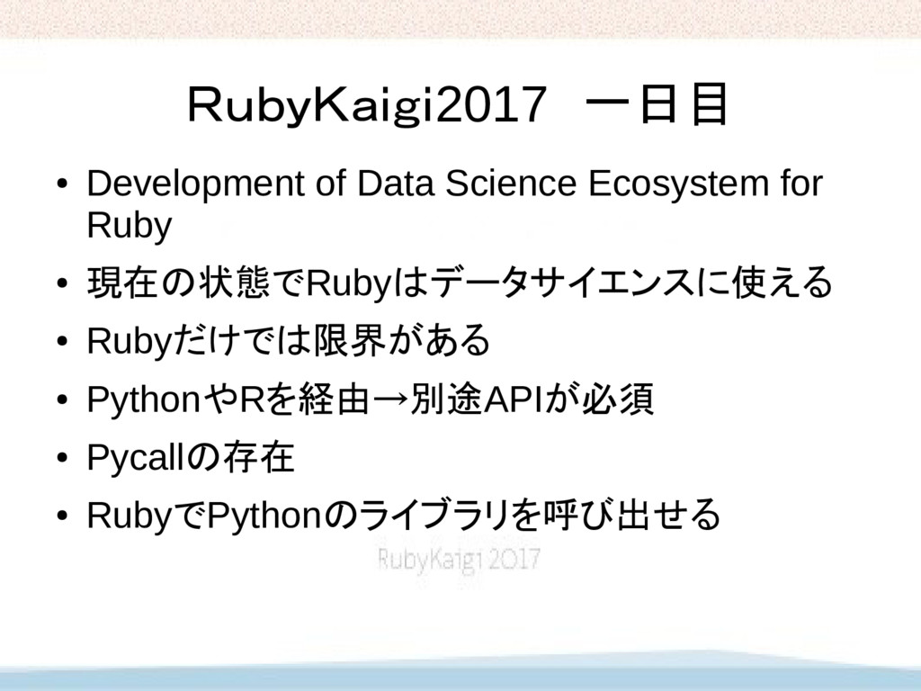 RubyKaigi2017 一日目 ● Development of Data Science...