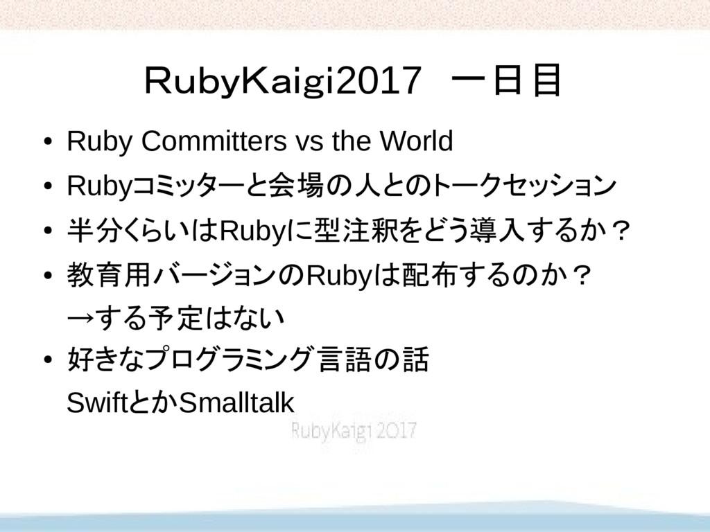 RubyKaigi2017 一日目 ● Ruby Committers vs the Worl...