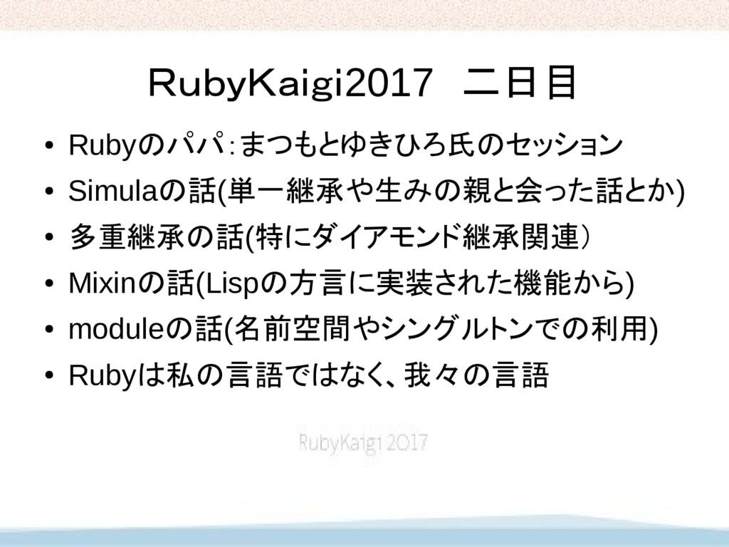 RubyKaigi2017 二日目 ● Rubyのパパ:まつもとゆきひろ氏のセッション ● S...