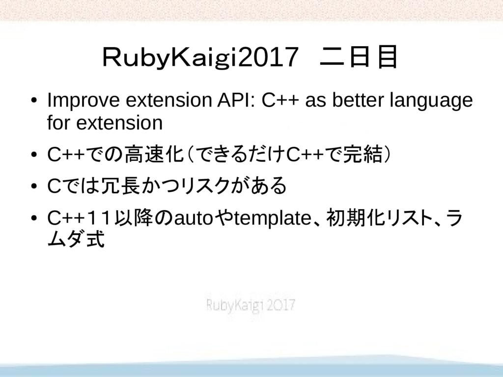 RubyKaigi2017 二日目 ● Improve extension API: C++ ...