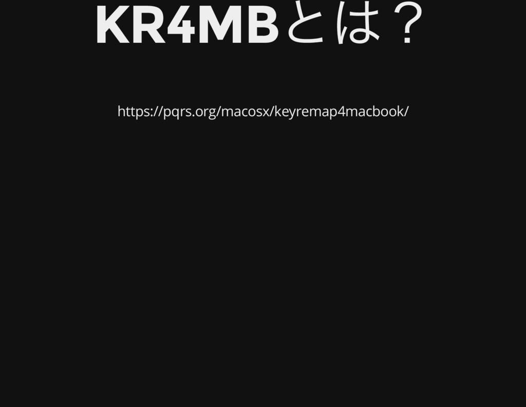 KR4MB とは? https://pqrs.org/macosx/keyremap4macb...
