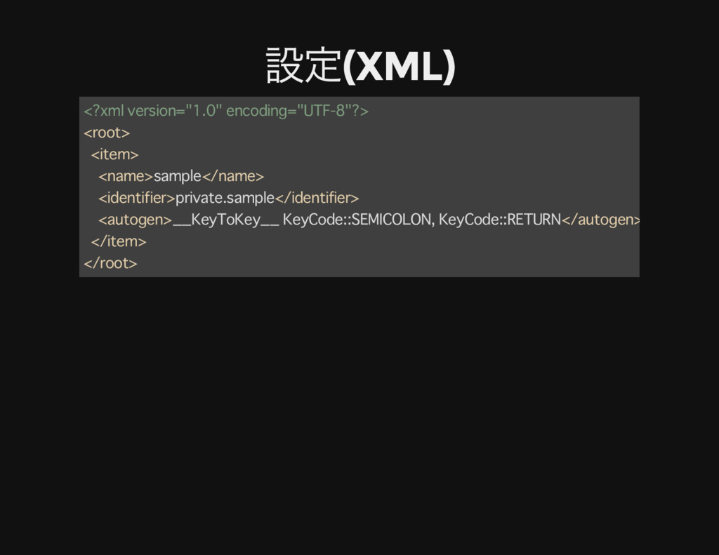 "設定(XML) <?xml version=""1.0"" encoding=""UTF-8""?> ..."